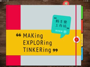 tinkering app welcome page-.jpg
