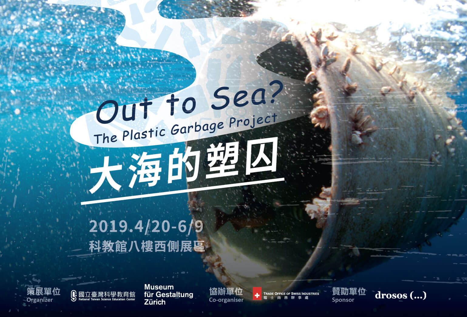 「大海的塑囚-Out to Sea? The Plastic Garbage Project」將於4/20展出